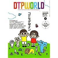 DTP WORLD (ディーティーピー ワールド) 2007年 08月号 [雑誌]