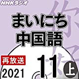 NHK まいにち中国語 2021年11月号 上