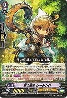 革の戒め レージング C ヴァンガード 討神魂撃 g-bt04-077