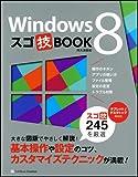 Windows 8 スゴ技BOOK