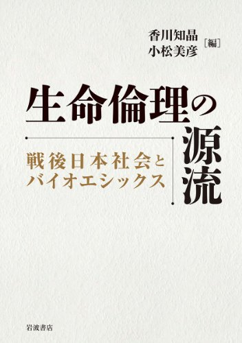 生命倫理の源流――戦後日本社会とバイオエシックスの詳細を見る
