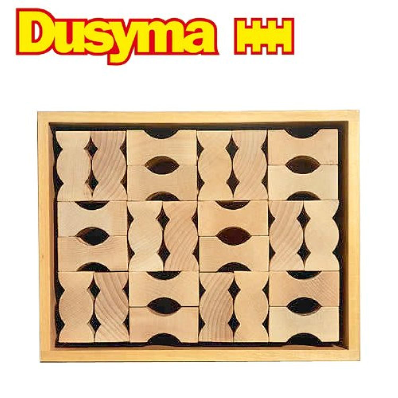Dusyma(デュシマ社) カーブ積木 96ピース