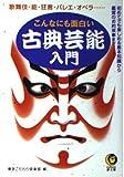 こんなにも面白い古典芸能入門 (KAWADE夢文庫)