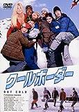 クールボーダー[DVD]