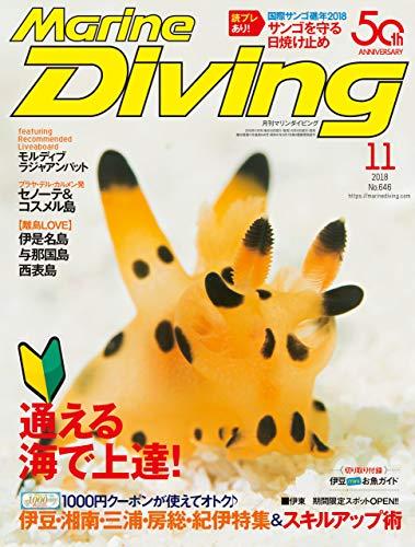 Marine Diving (マリンダイビング) 2018年11月号NO.646 [雑誌]