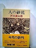 人の砂漠 (1980年) (新潮文庫)