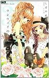 ランウェイの恋人 3 (Betsucomiフラワーコミックス)
