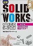 図解SOLIDWORKS実習(第3版): 3次元CAD完全マスター