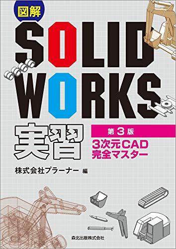[画像:図解SOLIDWORKS実習(第3版): 3次元CAD完全マスター]