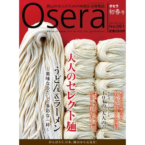 OSERA オセラ 初春号(2013年1-2月号)vol.61