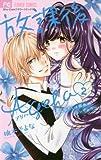 放課後Ageha 2 (フラワーコミックス)