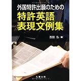 外国特許出願のための 特許英語 表現文例集