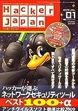 Hacker Japan (ハッカー ジャパン) 2009年 01月号 [雑誌]