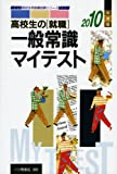高校生の就職一般常識マイテスト 2010年度版 (2010) (高校生用就職試験シリーズ 509)