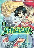 リトル・ジャンパー(5) (アフタヌーンコミックス)