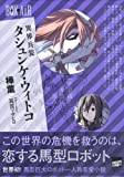 異界兵装 タシュンケ・ウィトコ (講談社BOX)