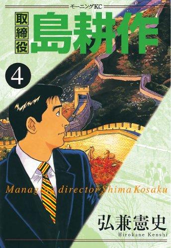 取締役 島耕作(4) (モーニングコミックス)