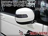 【シックスセンス】ドアミラーウインカーカバー RKステップワゴン[前期/後期]専用 スモーク 2ピース