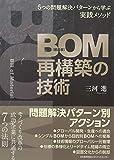 5つの問題解決パターンから学ぶ実践メソッド BOM(部品表)再構築の技術