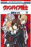 ヴァンパイア騎士(ナイト) 10 (花とゆめコミックス)
