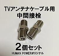 ヒューマンパワー hp-626 TVケーブル用 中間接栓 2個入り