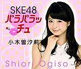 SKE48 パラパラッチュ 小木曽汐莉