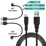 WOVTE【3本セット】USBケーブル 急速充電 データ転送ケーブル micro USB 1mとL型左向き28cmとL型右向き28cm (Android / Samsung / Windows/ MP3/カメラ/ Rokuのストリーミングメディアデバイス対応)