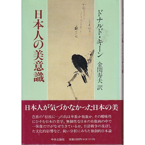 日本人の美意識の詳細を見る