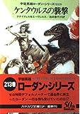 ケンタウルスの襲撃 (ハヤカワ文庫SF―宇宙英雄ローダン・シリーズ 213)