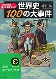世界史100の大事件―これだけは知っておきたい! (知的生きかた文庫)