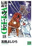 銀牙伝説ウィード 18 (ニチブンコミック文庫 TY 18)