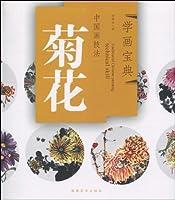 キク 菊 中国画技法 学画宝典 中国絵画 菊花 学画宝典