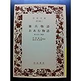 雑兵物語・おあむ物語 (岩波文庫)