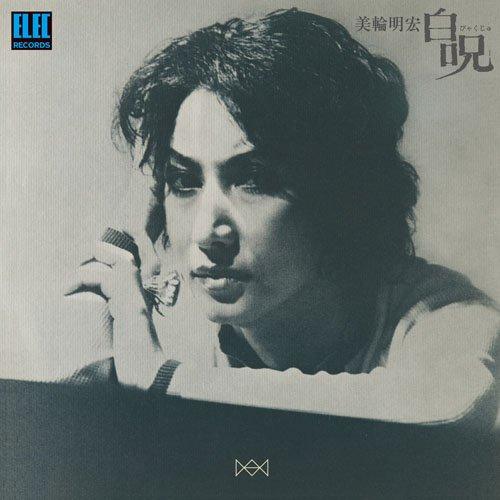 白呪 - 美輪明宏