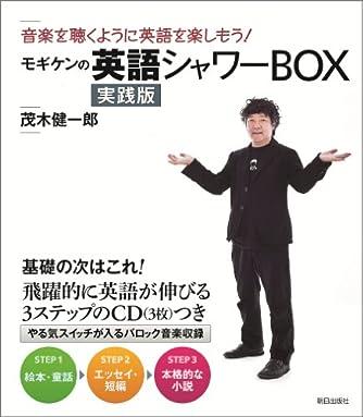 モギケンの英語シャワーBOX 実践版