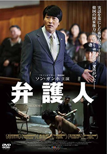 弁護人 [DVD]