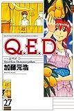 Q.E.D.―証明終了―(27) (月刊少年マガジンコミックス)