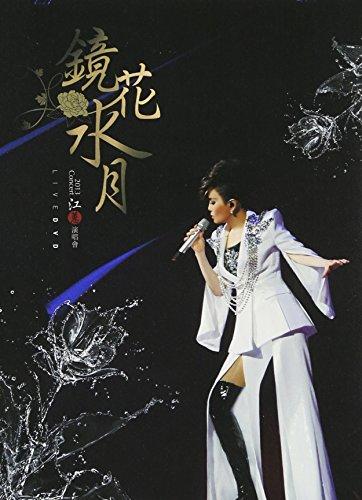 [画像:2013鏡花水月演唱會Live Karaoke (DVD) ~ 江蕙]