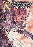 Ubel Blatt ユーベルブラット コミック 1-22巻セット