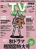 TVステーション東版 2018年 9/22 号 [雑