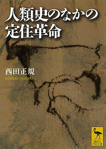 人類史のなかの定住革命 (講談社学術文庫)の詳細を見る