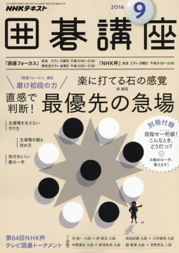 NHK囲碁講座 2016年9月号 [雑誌] (NHKテキスト)
