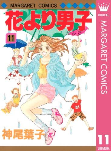 花より男子 11 (マーガレットコミックスDIGITAL)