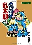 落第忍者乱太郎 25 (あさひコミックス)