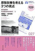 原発政策を考える3つの視点: 震災復興の政治経済学を求めて3 (早稲田大学ブックレット<「震災後」に考える>)