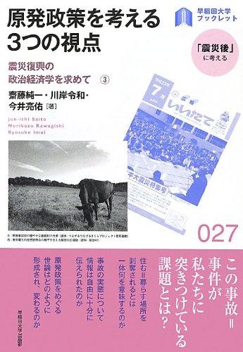 原発政策を考える3つの視点: 震災復興の政治経済学を求めて3 (早稲田大学ブックレット<「震災後」に考える>)の詳細を見る