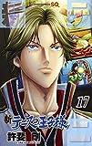 新テニスの王子様 17 (ジャンプコミックス)