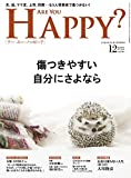 Are You Happy? (アーユーハッピー) 2017年 12月号 [雑誌] Are You Happy?