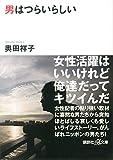 男はつらいらしい (講談社+α文庫)