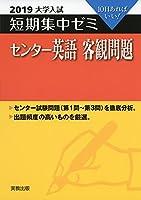 大学入試短期集中ゼミセンター英語客観問題 2019―10日あればいい!